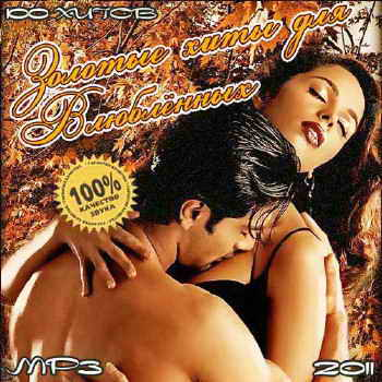 VA-Золотые Хиты Для Влюблённых