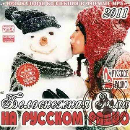 VA- Белоснежная зима На Русском Радио